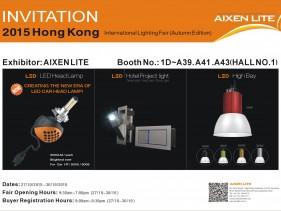 2015年香港國際燈飾展